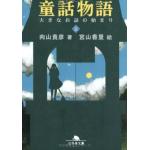 書評感想5 『童話物語』 向山 貴彦 ファンタジー小説の傑作