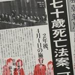 書評感想3 『七十歳死亡法案、可決』垣谷 美雨 社会問題を物語として消化した小説
