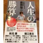 書籍紹介1 『人生の勝算』前田 裕二 経営者の情熱を感じる本