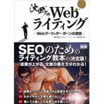 書籍紹介6 『沈黙のWEBマーケティング webマーケッター ボーンの激闘』松尾 茂起 SEOマーケティングの必読書