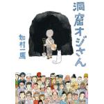 書籍紹介7 『洞窟オジさん』加村 一馬 日本最強の?サバイバル実録