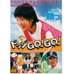 映画紹介3 『ドッジGO!GO!』 忘れかけていた初々しさがここにある!隠れた名作