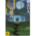 書評感想9 『十角館の殺人』 綾辻 行人 本格ミステリの金字塔 ミステリ作品でオススメを聞かれたらこの作品を!