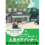 書評感想4 『夏美のホタル』 森沢 明夫 心に優しい風が吹くような読味の本
