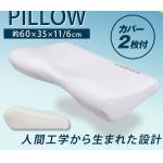 オススメ愛用品6 おすすめ枕 TAMPOR健康枕 人間工学設計 +MyeFoam
