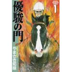 『優駿の門』の紹介 1~5巻のアルフィー編は間違いなく名作!!