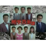 『刑事貴族3』の紹介 『相棒』とは違う魅力のある代官署の本城慎太郎刑事(水谷豊)