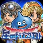 スマホアプリ【星のドラゴンクエスト(星ドラ)】 闘技場の攻略考察と感想 プレイ日記