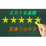 2018年 自薦 記事ランキングTOP5