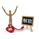 徒然14 【冤罪の恐怖 土井さんの例】 泣き寝入りの現実 一部の日本の警察・検察・司法による泥沼ハメ