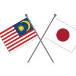 投資運用3 マレーシア株への投資を考える 高利回りのおすすめ株式銘柄 日本人と親和性の高いアジア有望国