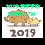 オススメ愛用品2019年17選 バスタオルから加湿器、充電器、肌着まで