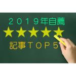 2019年 自薦 記事ランキングTOP5
