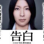 映画紹介5 『告白』原作:湊かなえ これでもかとひきこまれる娘を殺された教師の復讐劇!