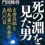 書評感想20 『死の淵を見た男 吉田昌朗と福島第一原発』門田隆将 最前線で戦った人たちの記録