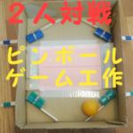 子ども工作30 ダンボールで2人対戦ピンボールゲーム工作