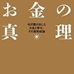 書評感想21 『お金の真理』 秒速で一億円稼ぐ男と言われた与沢翼の最新作