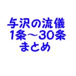 与沢翼さんの「与沢の流儀」の内容を記録していくページ1条~30条まとめ