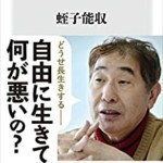 書評感想22 『死にたくない』蛭子能収 蛭子さんの考え方は世界平和のヒントが溢れている
