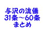 与沢翼さんの「与沢の流儀」の内容を記録するページ31条~60条まとめ