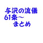 与沢翼さんの「与沢の流儀」とYouTubeの内容を記録するページ61条~まとめ