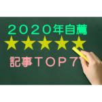 2020年 自薦 記事ランキングトップ7