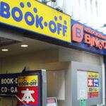 ブックオフ閉店に思う 商売は難しい