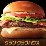 マクドナルドでグランクラブハウスバーガーが販売終了でサムライマックになった件